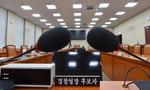 야당 '오거돈 봐주기 수사'·'박원순 피소 유출' 정조준