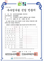 부산 건협 '우수검사실 신임 인증' 획득