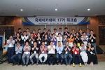 국제아카데미 17기 원우회, 경주서 워크숍