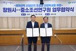 창원시·중소조선연구원 협약…레저선박산업 육성 본격 시동