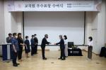 경성대, 44명 우수 교직원 표창 수여