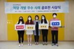 경성대, 코로나19 극복 '역량개발 우수사례 공모전 시상식' 개최