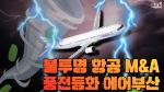 [뭐라노]이스타 인수 포기한 제주항공…아시아나 인수 영향 줄까
