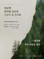 부산환경공단 '에코백 창작품 전시회', 7월 28일부터 4일간 열려