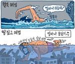 [서상균 그림창] 월북 헤엄…땅 짚고 헤엄