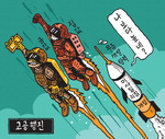 [서상균 그림창] 고공 행진
