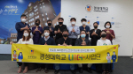 경성대 LINC+사업단, '덕분에 챌린지' 캠페인 동참