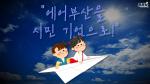 """[뭐라노]안갯속 아시아나 매각에 """"에어부산을 시민 항공사로"""""""