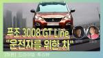[투리뷰] 푸조 3008GT Line 시승기