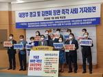 """""""김해공항 확장 고수 국토부 장관 사퇴하라"""""""