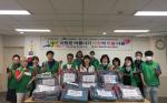 새마을지도자 반송1동 협의회, '시원한 여름나기 사랑의 이불 나눔' 전달식 개최