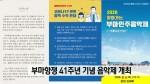 부마항쟁 41주년 기념 음악제 개최
