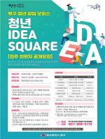 부산 북구, '청년 Idea Square' 입주기업 모집