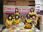부산 북구 화명1동 지역사회보장협의체 '행복 나눔 생신상' 지원
