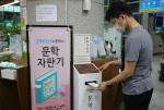 강서구청 종합민원실에 '문학자판기' 설치