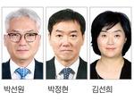 국정원 기조실장에 '대북통' 박선원, 차장에 여성 첫 발탁…3차장 김선희