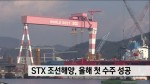 STX 조선해양, 올해 첫 수주 성공