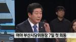 여야 부산시당위원장 7일 첫 회동