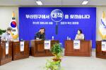 부산진구, 포스트 코로나 대응책 모색 토론회 개최