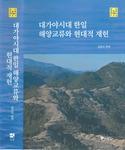 한국해양대, 대가야 해양교류사 재조명 연구총서 발간