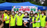 동구 좌천동 지역사회보장협의체,『무더위 극복 수박화채』전달