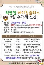연제구, 9월 직장인 베이킹 클래스 수강생 모집