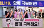 부산진구, 코로나19 극복을 위한 응원 캠페인 참여
