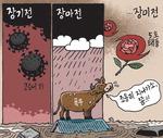 [서상균 그림창] …장미전