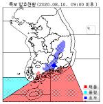 태풍 '장미' 북상…제주·남해 전 해상에 태풍주의보