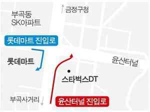 윤산터널 앞 대기업 매장 도로 점령…교통지옥 부채질