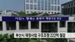 부산시 재정 구조조정 222억원 절감