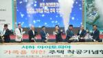 경남 함양군과 LH 농촌 유토피아 사업 본격 추진