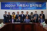 부산과학기술대, 한국공인중개사협회부산지부와 가족회사 협약 체결