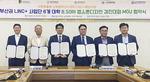 부산 6개 대학, 지역사회 문제해법 제시할 경진대회 협약