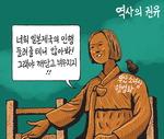 [서상균 그림창] 역사의 권유