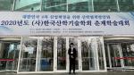 와이즈유 윤상현 학생, 국내학술대회 수상 쾌거