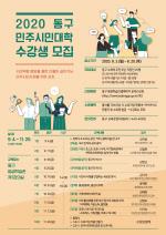 2020년 동구 민주시민대학 수강생 모집