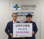 삼육부산병원,'생활속 거리두기·폭염대비'양산 전달