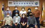 서대신1동 주민자치회, 경남 의령군 대의면  상호교류 협력회의 개최