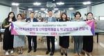 경남정보대학교 미용계열과 리에스테틱, 경남미용고에 발전기금 전달