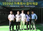 부산과학기술대, 포뮬러매니지먼트컴패니와 가족회사 협약