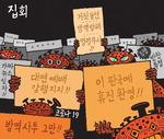 [서상균 그림창] 집회