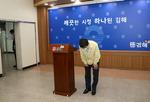 """허성곤 시장 """"확진 기관장 기강해이 문책"""""""