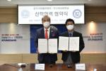 부산경상대학교-한국국제물류협회, 산학협력 협약식 가져