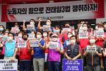 '전태일 3법' 열사 50주기 맞춰 입법 청원 운동