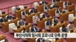부산시의회 임시회 단축 운영...코로나 확산 대비