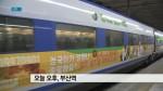 KTX 열차까지 점령한 'BTS 정국' 인기