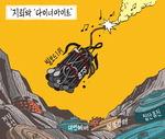 [서상균 그림창] '지뢰'와 '다이너마이트'