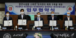 한국해양대, '항만시설물 스마트 유지관리 체계 구축 협약' 체결