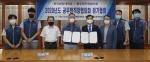 한국해양대, 공무원직장협의회와 상생 협력 합의
